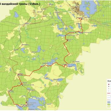 Заманчивые тропы: Проект «Большая Валдайская тропа»
