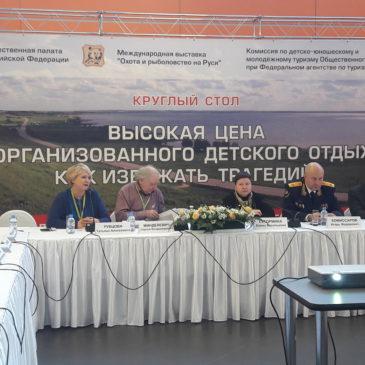 Итоги круглого стола глазами Общественной палаты РФ или как сохранить жизнь и здоровье детей в период каникул