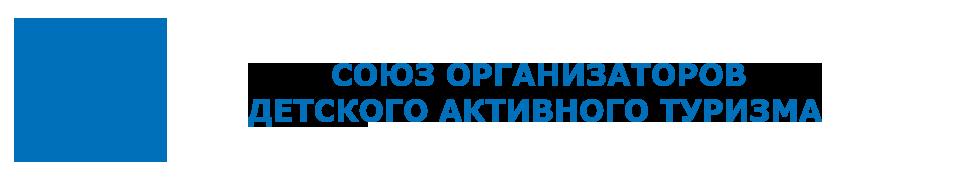 Союз организаторов детского активного туризма