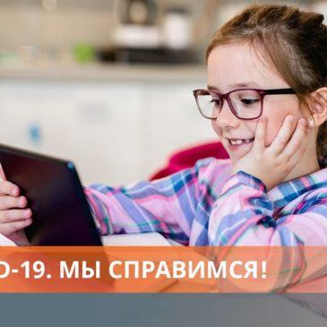 В интернете открыли первый в России детский лагерь онлайн